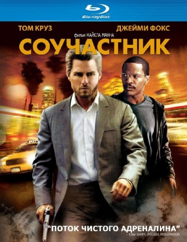 Соучастник / Collateral (2004) HDRip