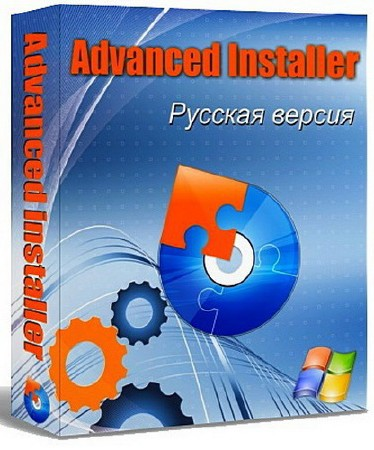 Advanced Installer 12.5.1 Build 67200 RePack/Portable by D!akov