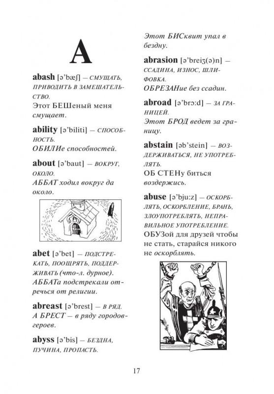 Как запоминать английские слова. Матюгин И. Ю. (2006) PDF