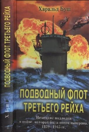 Харальд Буш. Подводный флот Третьего Рейха