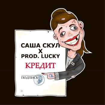 Саша Скул - Кредит (prod.Lucky) (2016)