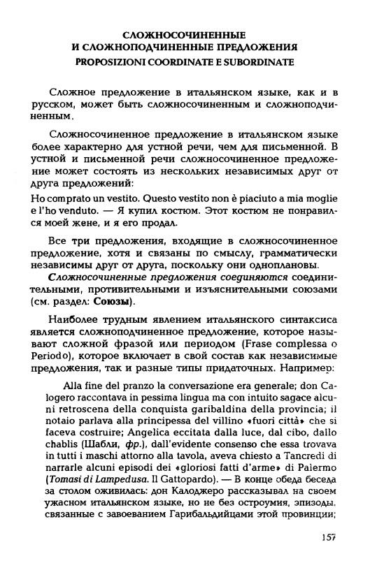 ������� �������������� ���������� �� ������������ �����. ���������� �.�. (2005) PDF, DJVU