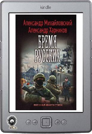 Михайловский Александр, Харников Александр - Бремя русских