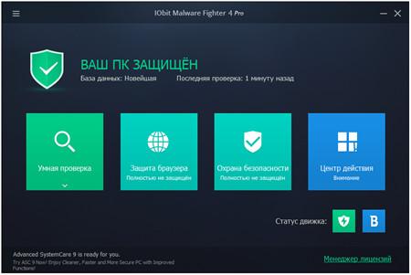 IObit Malware Fighter PRO 4.0.3.20 Бесплатная лицензия! Акция!