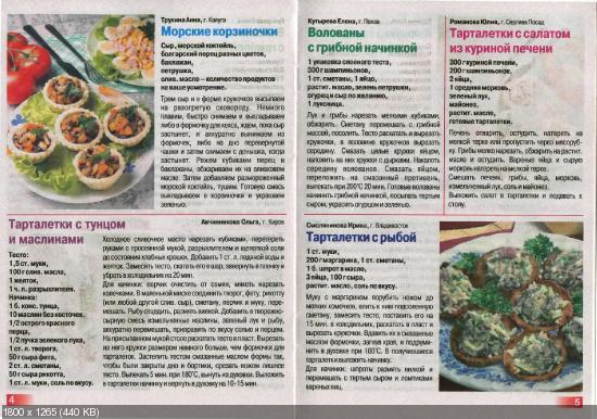 Золотая коллекция рецептов. Спецвыпуск №118 (октябрь 2015)