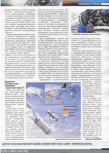 Тайны ХХ века №43 (октябрь 2015)