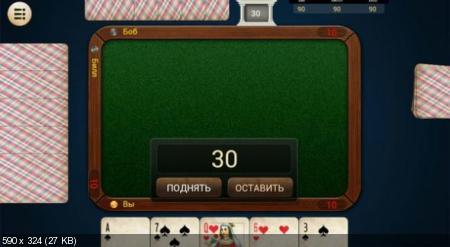 Лучшие карточные игры Premium v2.9 (Android)