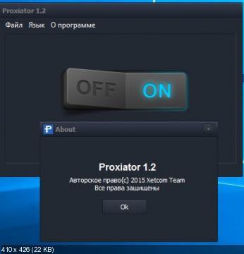 Proxiator 1.2