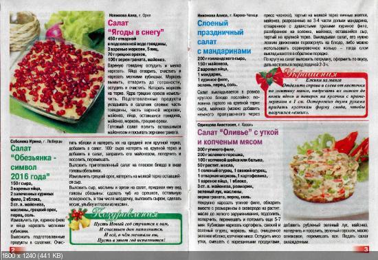 Золотая коллекция рецептов. Спецвыпуск №124 (ноябрь 2015)