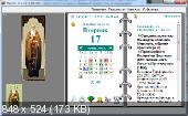 Православный ежедневник 2.5.6 + Portable