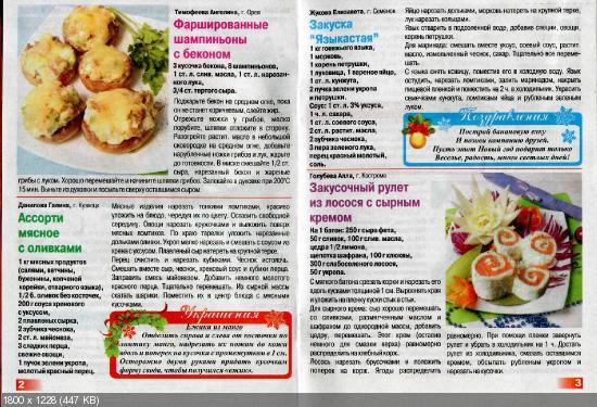 Золотая коллекция рецептов. Спецвыпуск №134 (ноябрь 2015)