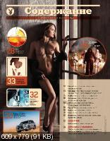 Playboy №12 (декабрь 2015) Россия