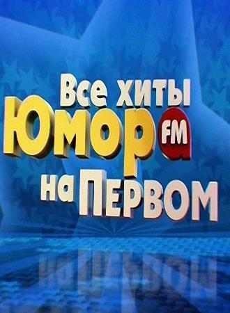 Все хиты Юмор FM на Первом