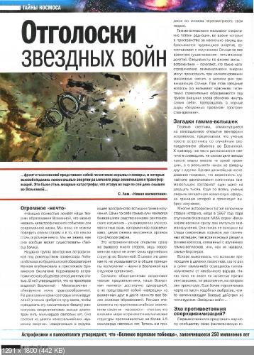 Тайны ХХ века №48 (декабрь 2015)