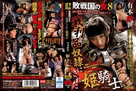 Princess Knight Was A Woman 8 Loot Slaves Defeated Country Arimoto Sayo (2015) DVDRip