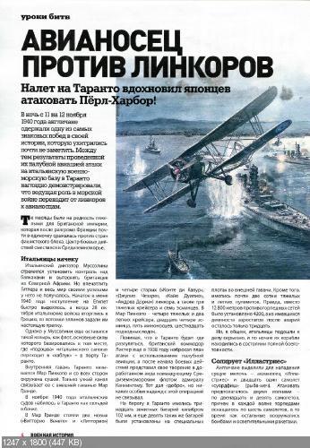 Военная история №13 (декабрь 2015)