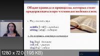 Чтение слов в английском языке (2015/PCRec/Rus/Eng)
