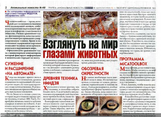 Аномальные новости №48 (ноябрь 2015)