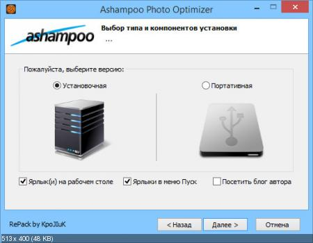 Ashampoo Photo Optimizer 6.0.16.124 RePack by KpoJIuK