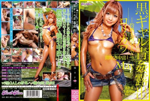 May - Out Rorikawa Squirting In Under The Scorching Sun Kira BLACK GAL Black Gal Blue Fucking Exposed (2014) DVDRip