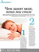 Здоровье №1-2 (январь-февраль 2016) Россия