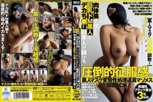 Overwhelming Sense Of Conquest.big Tits De M Blacks Black Mask Transformation Of Processing Tools Mazomesu BLACK Physical Beauty Shine Dekachi (2015) DVDRip