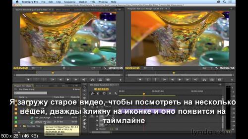 [Lynda.com] Premiere Pro CC - Основной курс - 1 часть