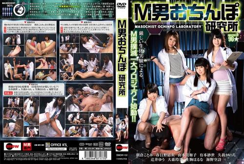 M Man Ochinpo Institute (2015) DVDRip