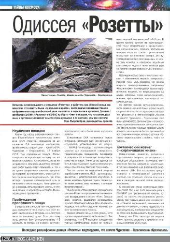 Тайны ХХ века №51 (декабрь 2015)