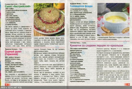 Золотая коллекция рецептов. Спецвыпуск №147 (декабрь 2015)