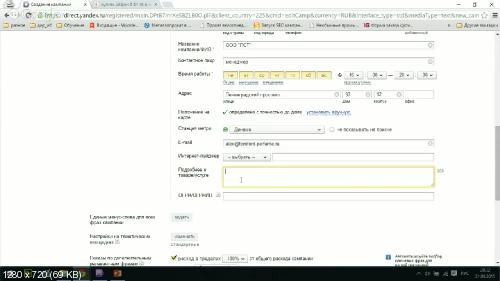 Обучение Яндекс.Директ с нуля до мощного результата
