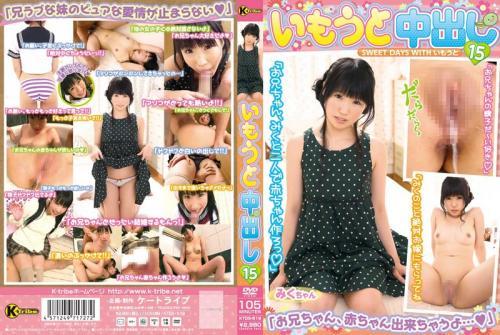 I Creampie Sister 15 (2013) DVDRip