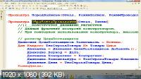 Комплексная программа. Программирование в системе 1С:Предприятие 8.3 (2014) PCRec