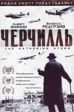 Черчилль / The Gathering Storm (2002) DVDRip