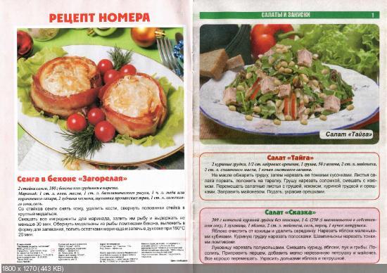 Салаты кулинария рецепты с фотографиями видео