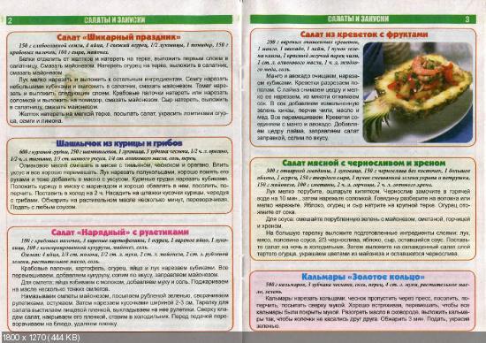 Любимые рецепты читателей. Спецвыпуск №30 (декабрь 2015)