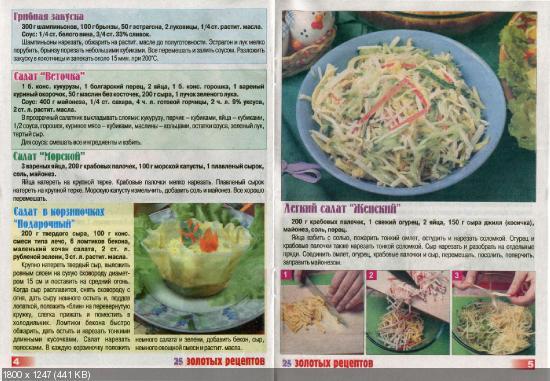 25 золотых рецептов. Спецвыпуск №1 (январь 2016)