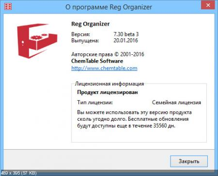 Reg Organizer 7.30 Beta 3 RePack (& Portable) by KpoJIuK