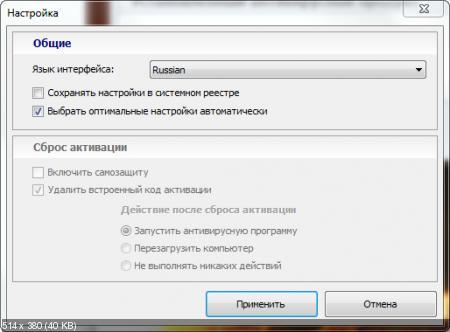 Kaspersky Reset Trial 5.1.0.41 Final + новые файлы активации .lic для KIS/KTS + коды активации