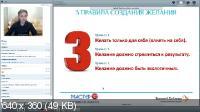 Дейнеко Евгений. Мастер исполнения желаний (2015) Видеокурс