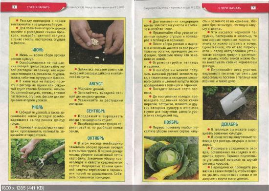 Сад, огород - кормилец и лекарь. Спецвыпуск №3 (февраль 2016)