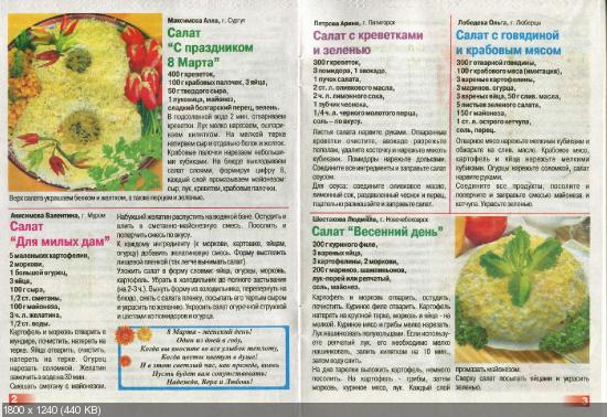 Золотая коллекция рецептов. Спецвыпуск №14 (февраль 2016)