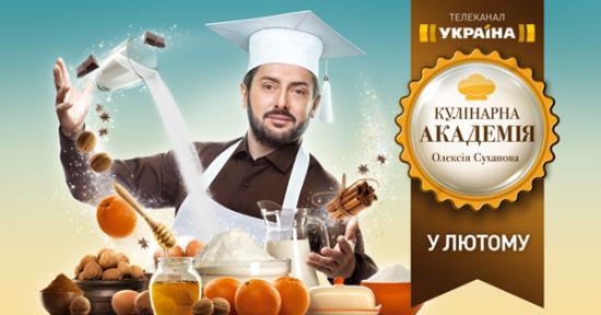 Кулинарная академия Алексея Суханова 13 выпуск 07.05.2016