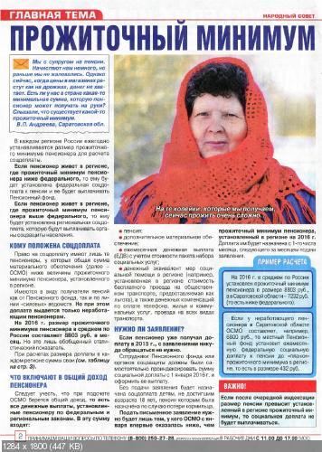 Народный совет №8 (февраль 2016)