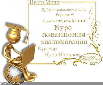 """Программа """"Школа миниатюр СаНата"""" D934d2f0f6fc2164f4c9cac21d9f2670"""