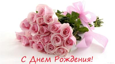 Поздравляем с Днем Рождения Наталью (Люси) 7e4ac5a243cb6378e85ac54cc06322f0