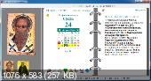 Православный ежедневник 2.5.7 + Portable