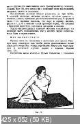 Йога: Закалка тела, воспитание души, врачевание недугов (1991)