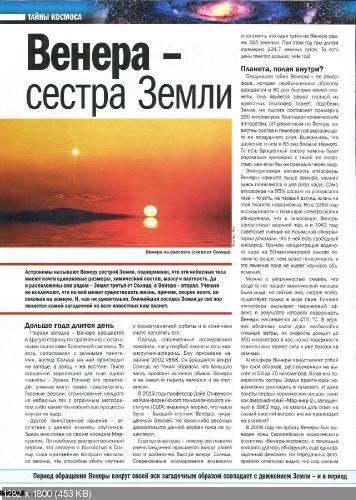 Скрыты ХХ века №9(март 2016)