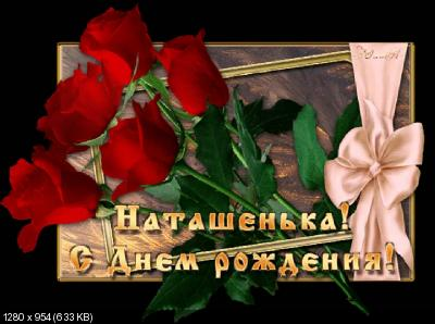 Поздравляем Наталью Ворон с Днем Рождения! - Страница 4 D36d519c082da2691f12b26c62da6291